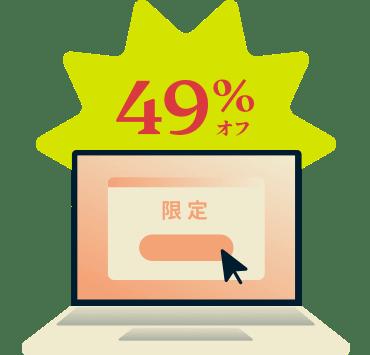 ExpressVPN49%割引。