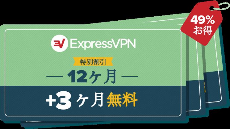 ExpressVPNのクーポン。