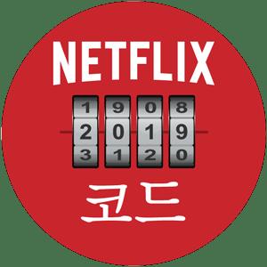 Netflix 비밀 코드: 장르 코드로 잠금 해제할 수 있는 숨겨진 Netflix 영화를 나타내는 숫자 조합 자물쇠.