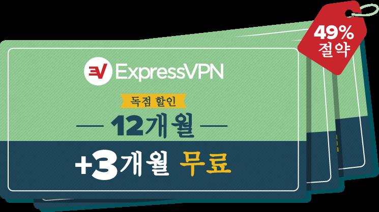 ExpressVPN 쿠폰.