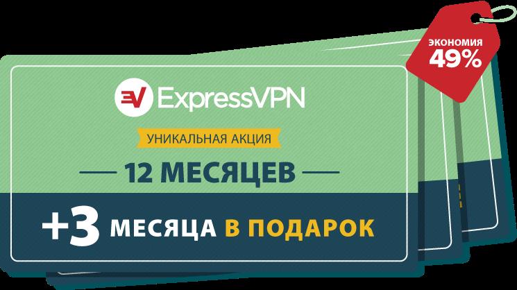Купоны ExpressVPN.