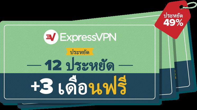 คูปอง ExpressVPN